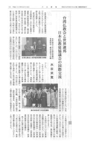 六大「台湾訪問」.jpg