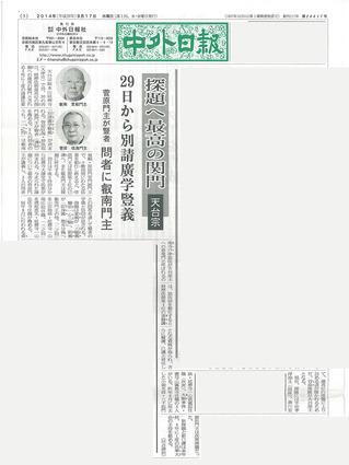 20140917chugai-web.jpg