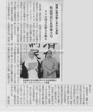 20141001chugai-web.jpg