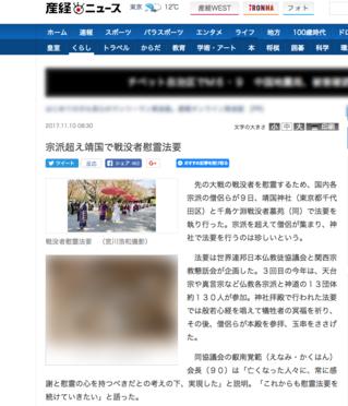 産経新聞2.png