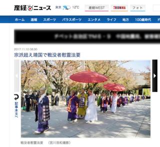 産経新聞.png