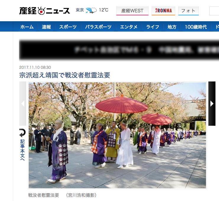 http://www.serenbutu.jp/news/%E7%94%A3%E7%B5%8C%E6%96%B0%E8%81%9E.png