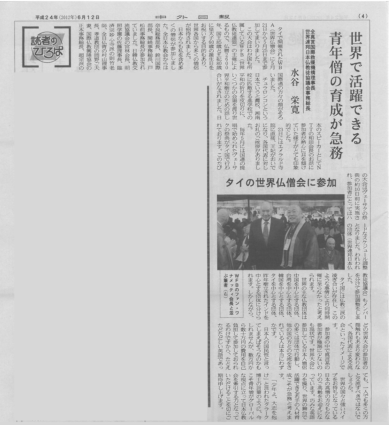 http://www.serenbutu.jp/news/20120612-chugai.jpg