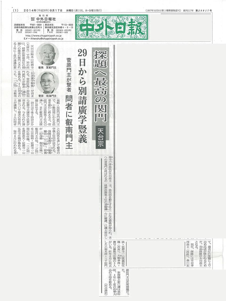 http://www.serenbutu.jp/news/20140917chugai-web.jpg
