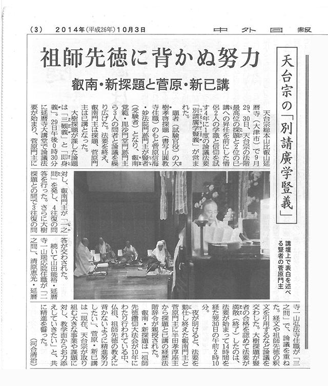 http://www.serenbutu.jp/news/20141003chugai-web.jpg