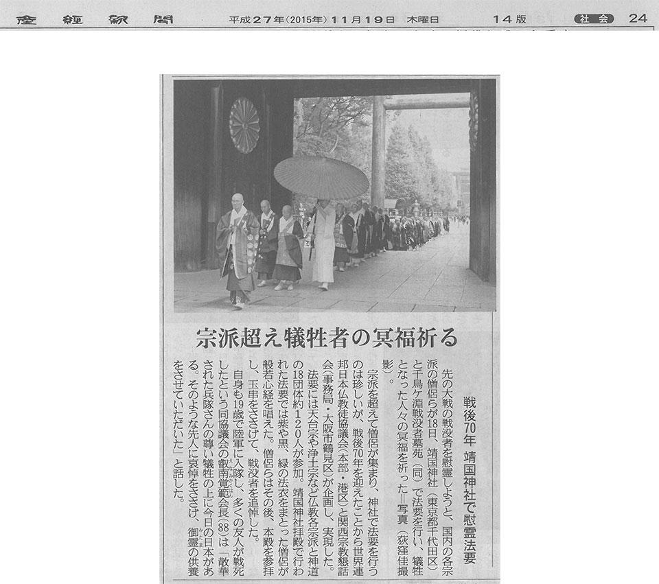 http://www.serenbutu.jp/news/20151118yasukuni.jpg