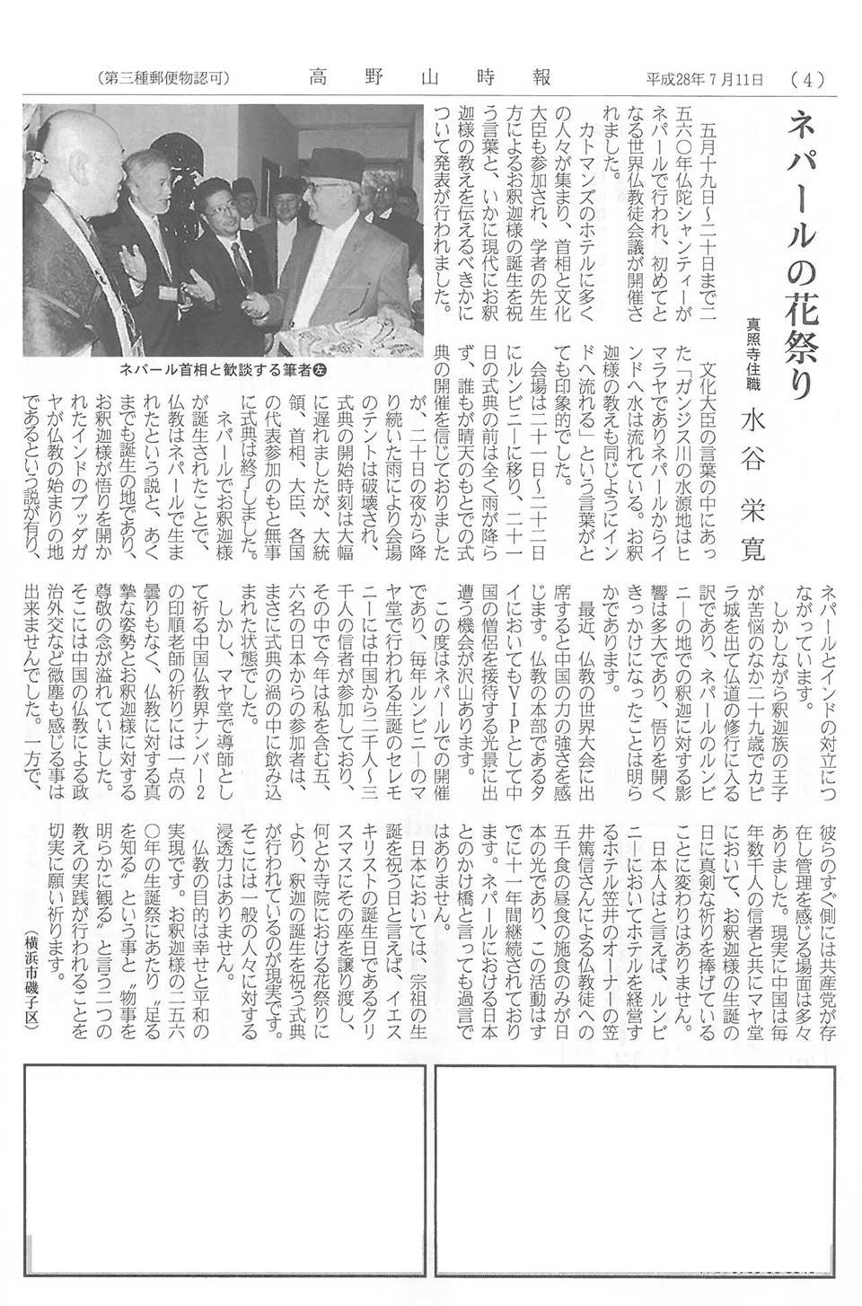 http://www.serenbutu.jp/news/20160711koyasan.jpg