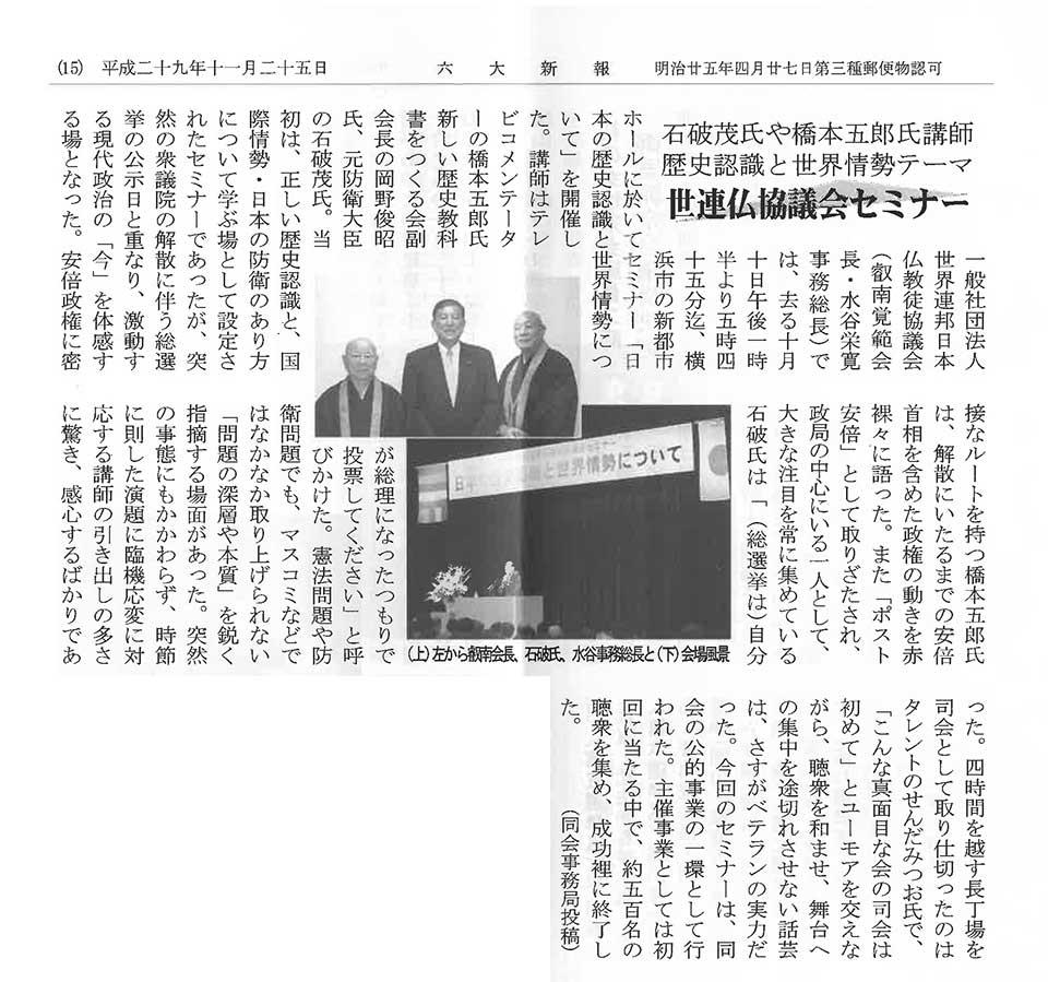 http://www.serenbutu.jp/news/20171010rokudai.jpg