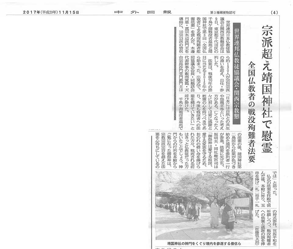 http://www.serenbutu.jp/news/20171115chugai.jpg