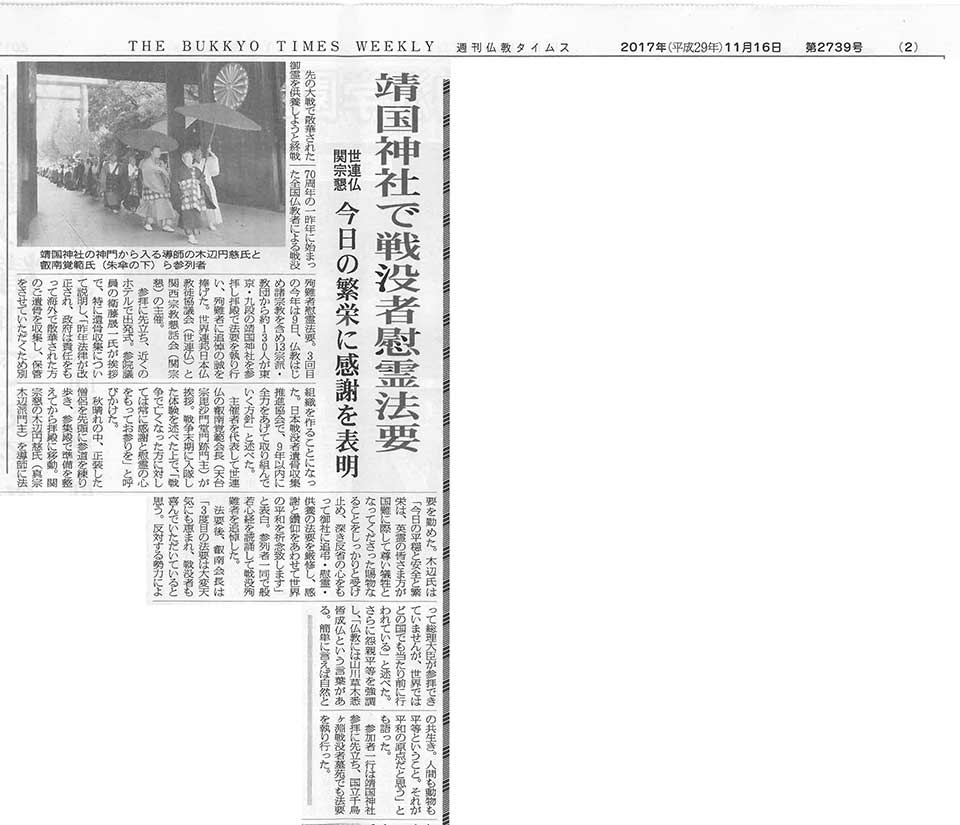http://www.serenbutu.jp/news/20171118buttai.jpg