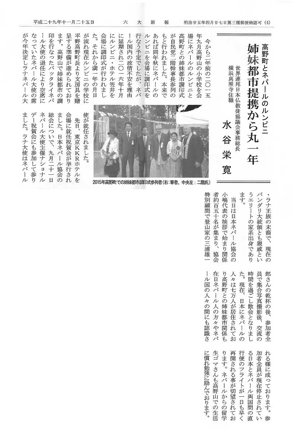 http://www.serenbutu.jp/news/20171124rokudai.jpg