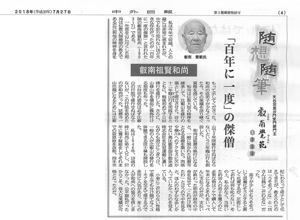 http://www.serenbutu.jp/news/20180727.jpg