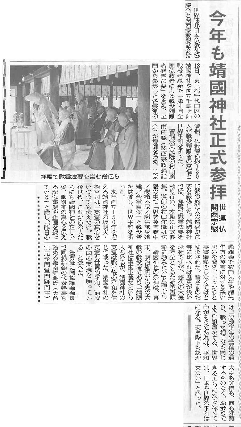 http://www.serenbutu.jp/news/20181122bukkyotimes.jpg