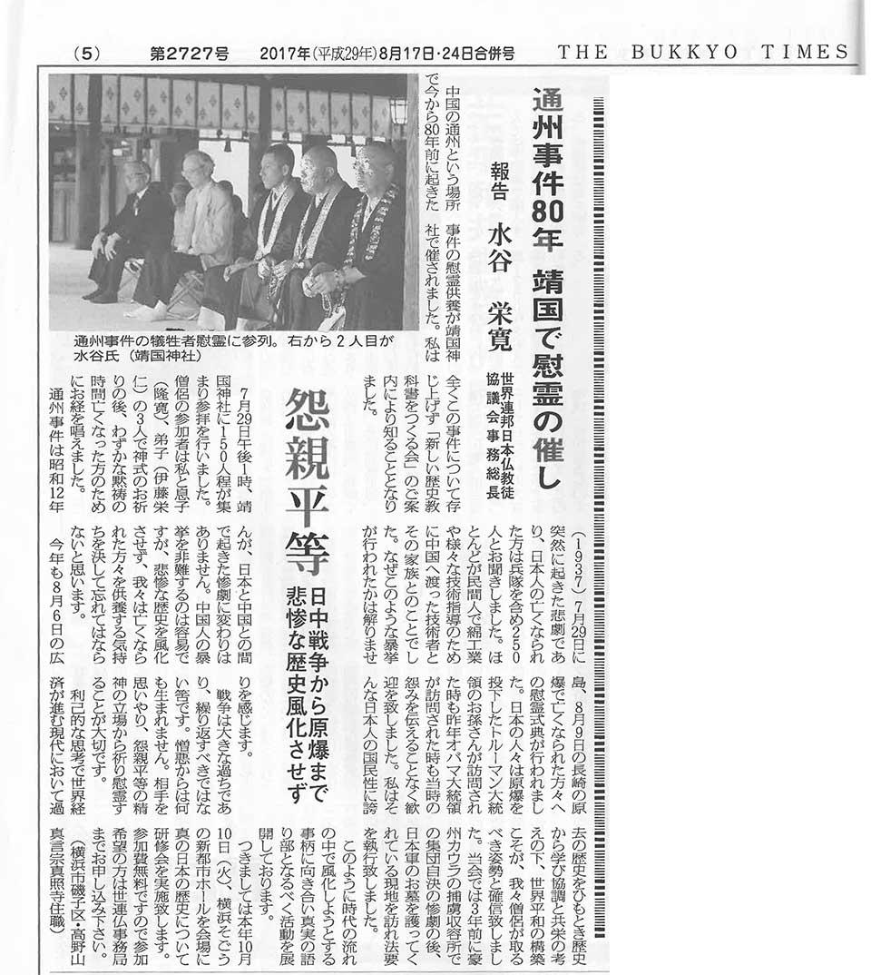 http://www.serenbutu.jp/news/butime20170817.jpg